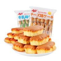 【促销】aji蛋糕面包180g*2包 芝士味牛乳味蛋糕组合糕点营养美味早餐食品