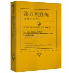 第五项修炼2 终身学习者 彼得圣吉 著 中信出版社图书 正版书籍