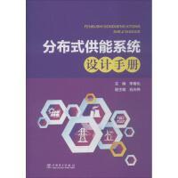 分布式供能系统设计手册 中国电力出版社