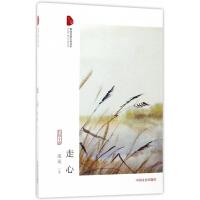 走心:长篇小说 9787503493096 流岚 中国文史出版社