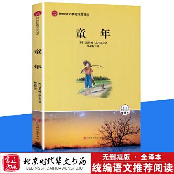 童年 部编教材人教版语文推荐阅读 联系电话:0371-55583310