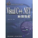 【正版包邮】 Visual C++.NET应用教程―高等学校计算机语言应用教程 唐大仕,刘光 编著 北京交通大学出版社