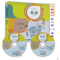 小学英语CD光盘五年级上册人教版SL只有音频一年级起点与新起点英语五年级上册课本教材教科书同步配套cd听力光盘5年级上册