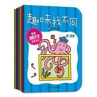 宝宝潜能开发游戏丛书(全六册)(通过迷宫涂色找不同等游戏,培养幼儿动手能力、观察力、专注力、逻辑思维能力)