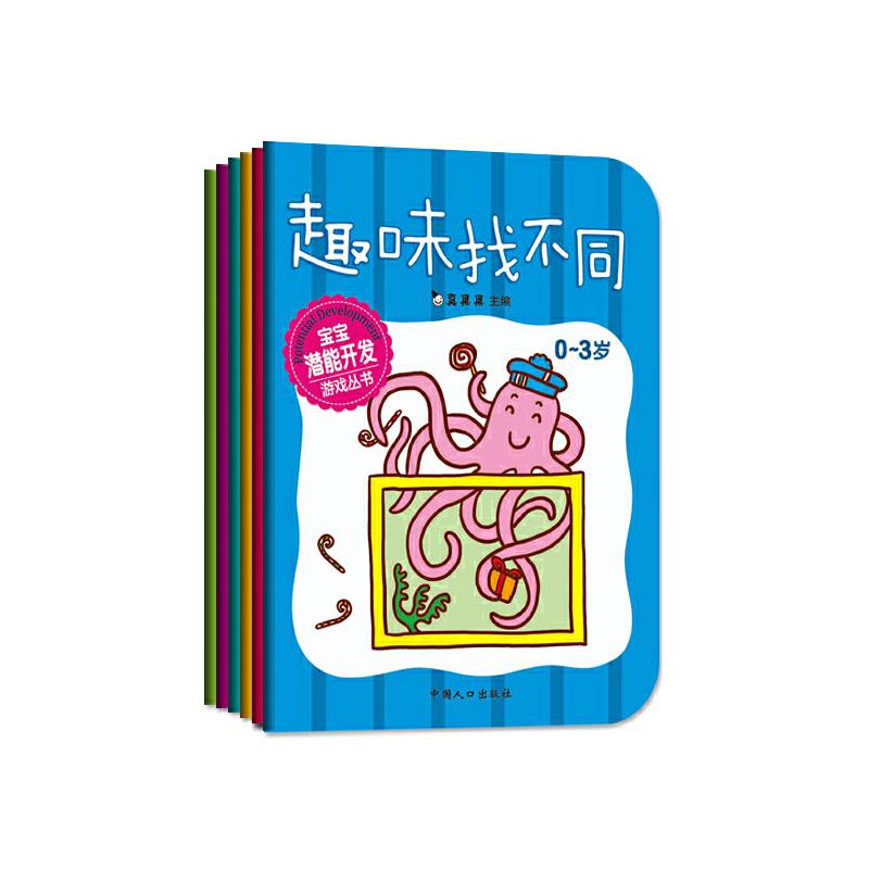 宝宝潜能开发游戏丛书(全六册)(通过迷宫涂色找不同等游戏,培养幼儿动手能力、观察力、专注力、逻辑思维能力) 儿童成长必备益智游戏书、启蒙书,开发左右脑!精心设计基础、创意涂色游戏、趣味、益智找不同游戏、故事、情境迷宫游戏,让孩子充分感受游戏的乐趣。(真果果童书出品)