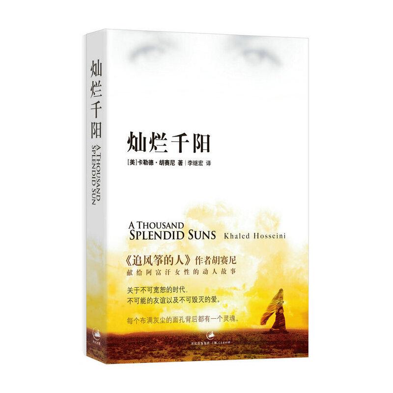 灿烂千阳 (《追风筝的人》作者作者献给阿富汗女性的动人故事。关于不可宽恕的时代,不可能的友谊以及不可毁灭的爱。)