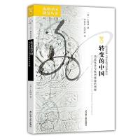 海外中国研究・转变的中国:历史变迁与欧洲经验的局限