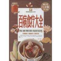 百病食疗大全(超值全彩白金版) 天津科学技术出版社