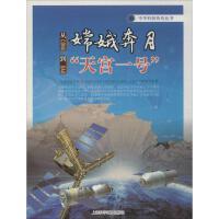 """从嫦娥奔月到""""天宫一号"""" 上海科学普及出版社"""