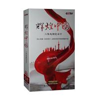 新华书店正版 纪录 CCTV 辉煌中国 六集电视纪录片 央视 六碟装DVD光盘 碟片 七部专题片之一