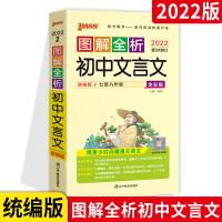 2021新版PASS绿卡图解全析初中文言文全解 人教版RJ版 pass绿卡图书初中文言文全解一本通 七八九789年级同步