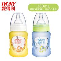 玻璃奶瓶带硅胶保护套宽口径防摔新生儿宝宝奶瓶150/260mL 单只装 150mL