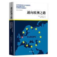 通向欧洲之路 吕克范米德拉尔(著)任轶 郑方磊(译) 东方出版中心 9787547310106