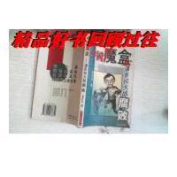 【二手旧书9成新】中国魔盒:潘多拉大战腐败 /潘多拉 著 天津人民出版社
