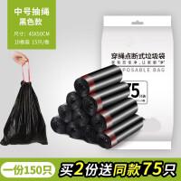 垃圾袋家用加厚黑色厨房一次性手提背心式中号塑料分类拉圾袋 抽绳式中号 150只 黑色45X50CM 买2份送 加厚
