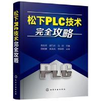 松下PLC技术完全攻略 正版 高安邦,胡乃文,马欣 主编 9787122338211