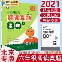 小学语文阅读真题80篇六年级阅读理解真题训练 2021秋北京专版