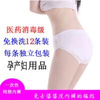 女士孕妇大码产妇待产后坐月子一次性内裤免换洗全棉透气旅行 白色 XXX