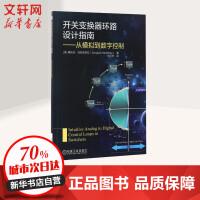 开关变换器环路设计指南:从模拟到数字控制 (美)桑佳亚・玛尼克塔拉(Sanjaya Maniktala) 著;文天祥