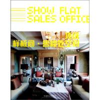 样板间 售楼处空间 《金堂奖》组委会 中国林业出版社