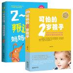 2册 2~3岁叛逆期 妈妈情商课+可怕的2岁孩子 1-3岁孩子家庭教育书籍 父母必读培养育男女孩 正面管教好妈妈胜过好