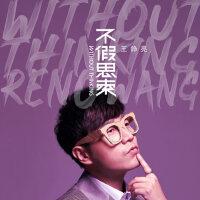 王铮亮 不假思索 2019新专辑 CD+歌词本