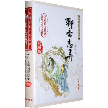聊斋志异(权威版)——中国古典文学名著(精装)