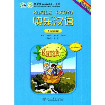 快乐汉语(保加利亚语版)