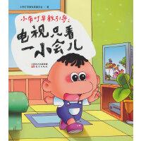 小布叮早教引导:电视只看一小会儿(小布叮―中国网络销售排名双冠王的明星动漫品牌,致力于婴幼儿早教研究十年,一百万以上的