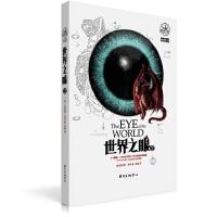 时光之轮:世界之眼2