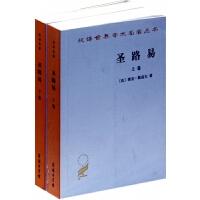 圣路易(上下)/汉译世界学术名著丛书