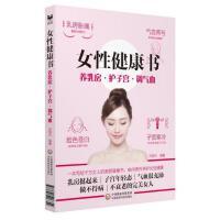女性健康书:养乳房,护子宫,调气血