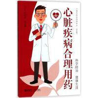 心脏疾病合理用药 华东理工大学出版社