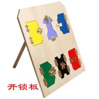 蒙特梭利蒙氏教具早教幼儿园学开锁玩具开锁板1-3岁3-6岁玩具