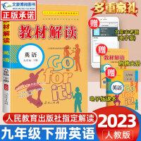 教材解读九年级下册英语 2019春人教版九年级英语全解读下 初中九年级英语教材解读下