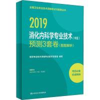 消化内科学专业技术(中级)预测3套卷(题题解析) 2019 人民卫生出版社