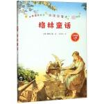 格林童话(3上)/小学语文教材快乐读书吧推荐书目