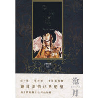 【二手8新正版】风玫瑰 沧月 9787807592716 万卷出版公司