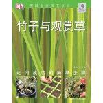 封面有磨痕-QD-观赏草与竹子(走向成功的简单步骤) (英)阿德尔若 9787535253828 枫林苑图书专营店