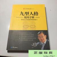 【旧书二手书9成新】九型人格使用手册:如何认识自我并影响他人 /中原 鹭?9787545901023