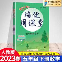 黄冈小状元培优周课堂五年级下册数学人教版