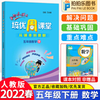 黄冈小状元培优周课堂从课本到奥数五年级下册数学 人教版