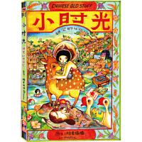 正版-H-小时光:甜蜜的旧回忆 糖果猫猫 9787553405889 吉林出版集团有限责任公司