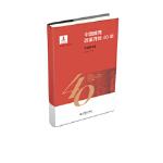 【正版全新直发】中国教育改革开放40年:学前教育卷 洪秀敏 9787303244164 北京师范大学出版社