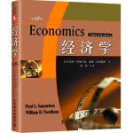 经济学 第18版(萨缪尔森经典巨著)