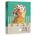秦文君原创大奖小说:小鬼鲁智胜