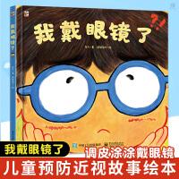 2020新书】我戴眼镜了 乐凡 儿童预防近视眼趣味绘本故事书籍 看故事书预防近视书籍佩戴矫正视力眼镜 儿童近视故事绘本趣