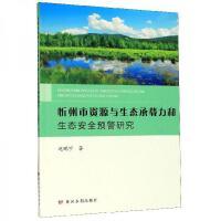 忻州市资源与生态承载力和生态安全预警研究【正版图书 绝版旧书】