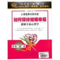 心理健康名家讲座-如何保持婚姻幸福(2CD)( 货号:10221100220)