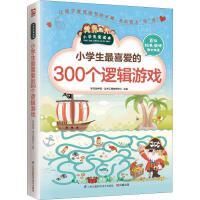 小学生*的300个逻辑游戏 江苏科学技术出版社